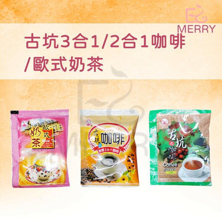 《現貨 多件優惠》古坑3合1咖啡(16g)/古坑2合1咖啡(12g)/歐式奶茶(15g)【易美網 ez merry】