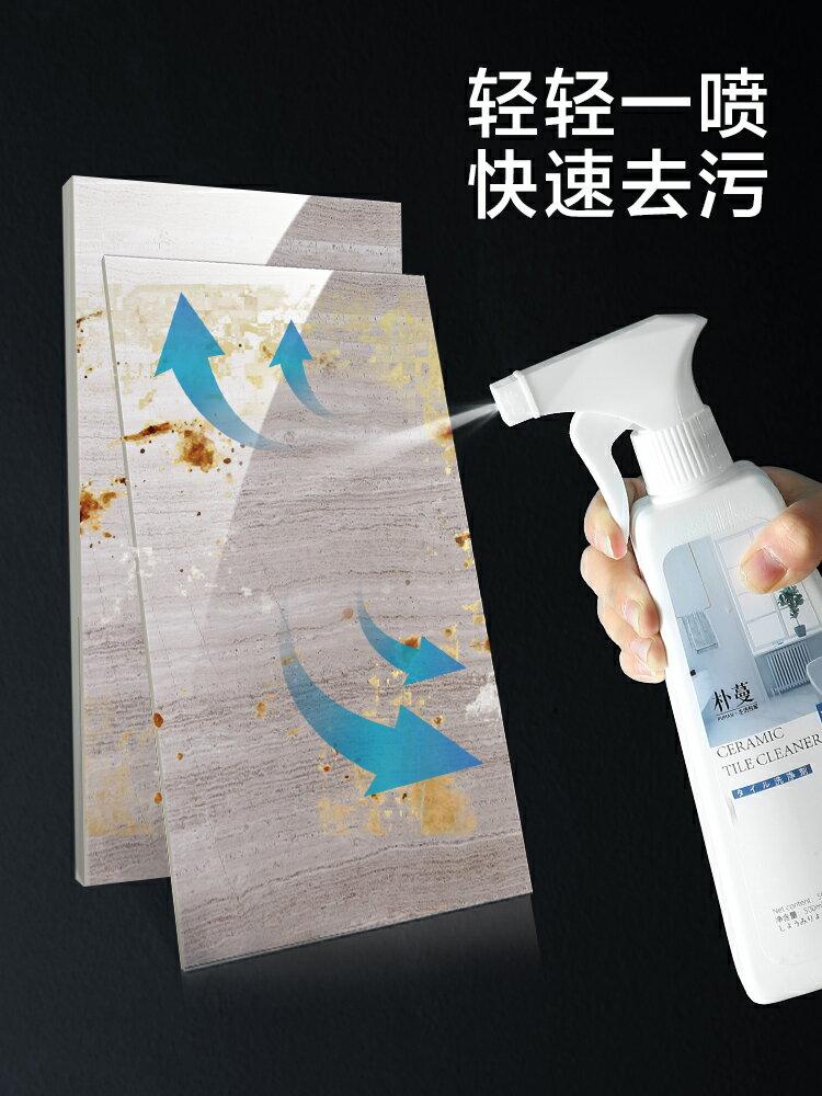 瓷磚清潔劑強力去污地板磚草酸清洗神器衛生間水泥去污漬廁所除垢