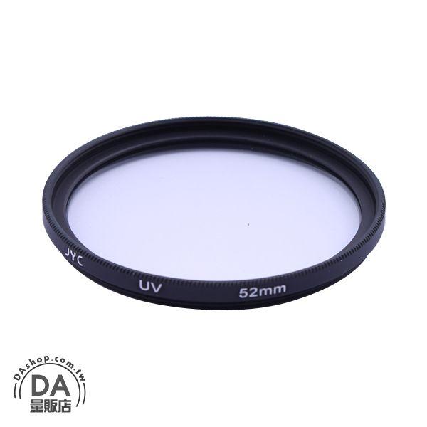 《DA量販店》52mm UV PRO1-D 紫外線 濾鏡 鏡頭 保護鏡 保護蓋 適用尺寸(79-2071)