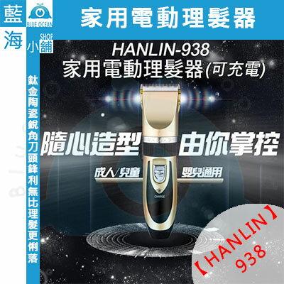 ★HANLIN-938★ 家用電動理髮器(充插兩用可充電) - 限時優惠好康折扣