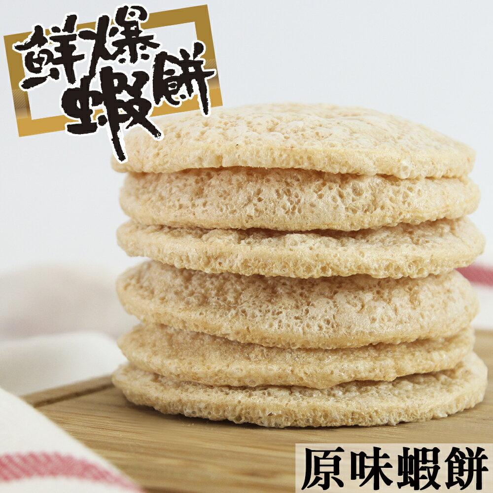 超厚!!鮮爆蝦餅~原味 ~米大師~無油烘培爆餅的 飛天蝦餅 爆餅