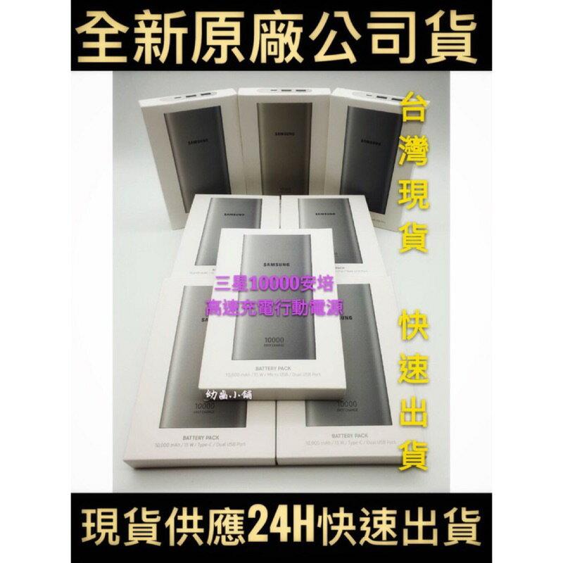 三星原廠 10000安培 行動電源*幼齒小舖* [快速出貨]