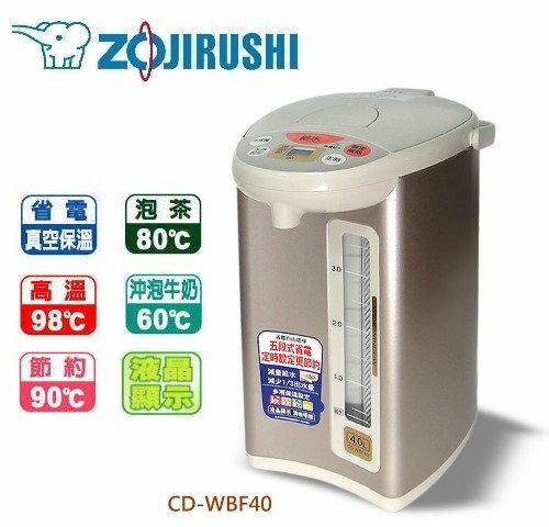 鍾愛一生*ZOJIRUSHI象印【CD-WBF40】微電腦4L熱水瓶 《四段式保溫設定》