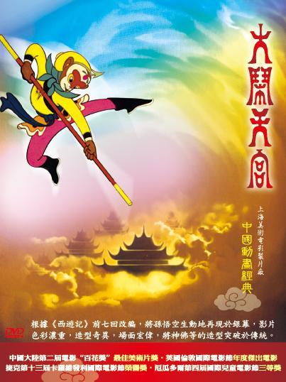 中國動畫經典 2 大鬧天宮 / DVD