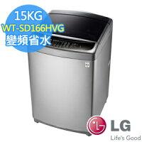 LG電子到★杰米家電☆LG 樂金 6MOTION DD直立式變頻洗衣機 WT-SD166HVG