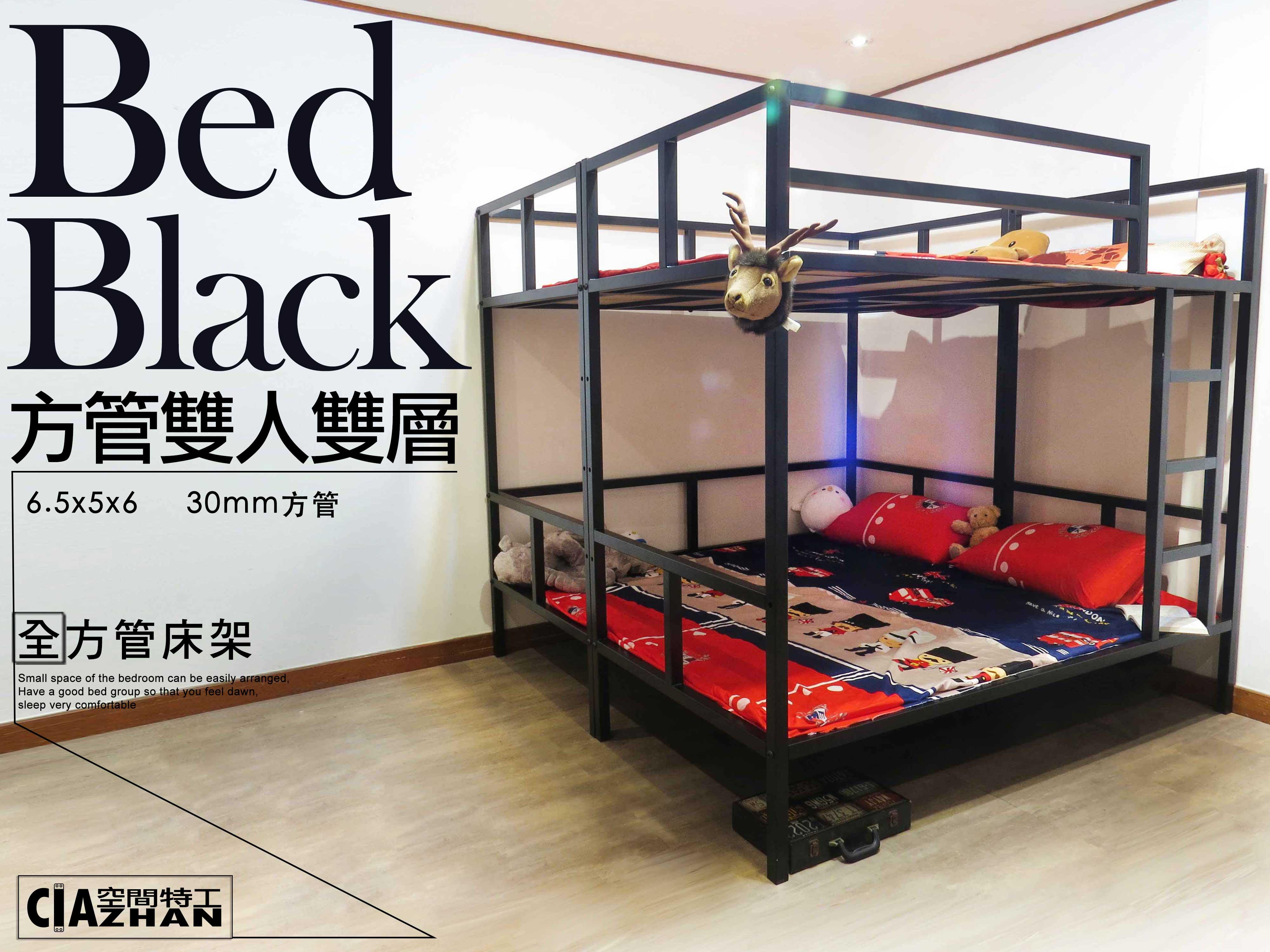 『全新免運』設計款床架 輕量化骨架/上下舖/床組/床底 五尺 30mm鐵管 雙層床雙人床架組 空間特工【T3E609】