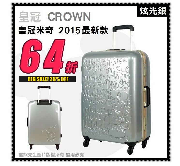 《熊熊先生》【福利品特賣】超值64折CROWN 皇冠 米奇迪士尼 C-F5036 下殺 28吋旅行箱/行李箱 深鋁框
