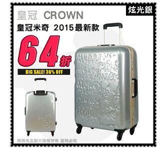 《熊熊先生》行李箱特賣會64折 CROWN 皇冠 米奇迪士尼 C-F5036 推薦 25吋TSA鎖 深鋁框 旅行箱/行李箱