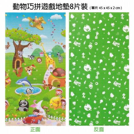【淘氣寶寶】【CHING-CHING親親 】 動物遊戲巧拼地墊 (8片入) WT201-452-8