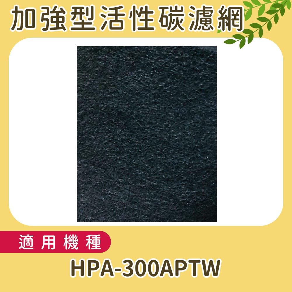 適用HONEYWELL HPA-300APTW 加強型活性碳濾網 單片