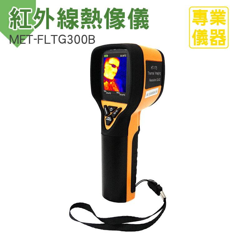 《安居生活館》紅外線熱顯像儀 基礎款 紅外線熱像儀 MET-FLTG300B