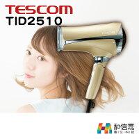 美容家電到颱風級【和信嘉】TESCOM TID2510 極大風量吹風機 (香檳金) 群光公司貨 原廠保固一年
