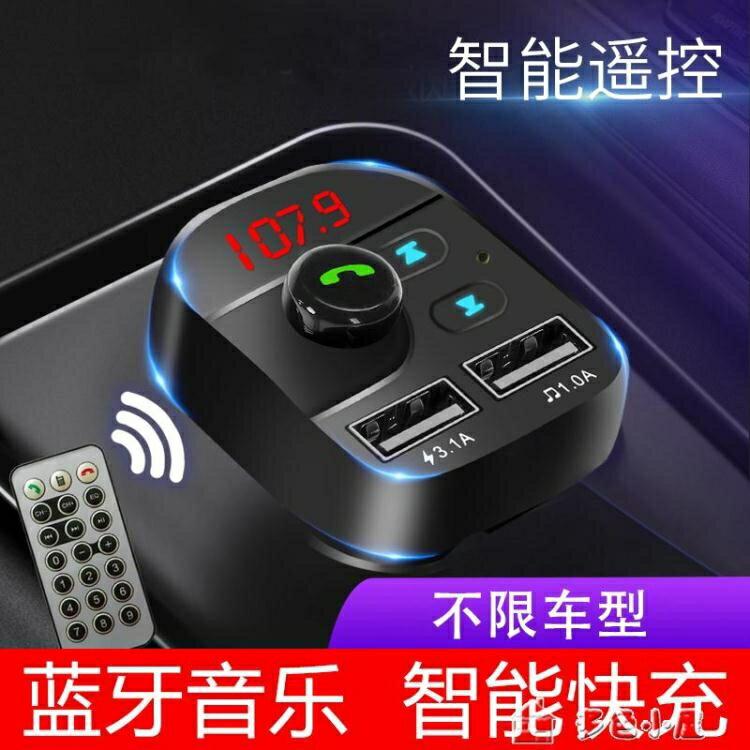 藍芽播放器車載MP3藍芽播放器接收器電話汽車音樂u盤式充電器1224V