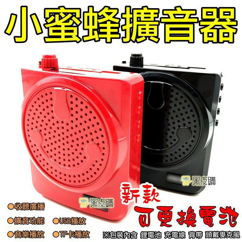 【寶貝屋】小蜜蜂擴音器 可更換電池 教學擴音機 擴音器 小蜜蜂 麥克風.大聲公 MP3 插卡