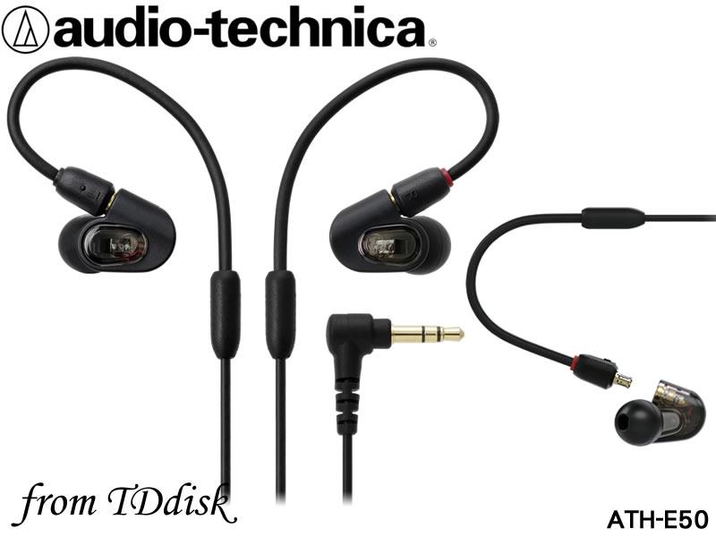 志達電子 ATH-E50 日本鐵三角 平衡電樞 可換線式 監聽用耳道式耳機 台灣鐵三角公司貨