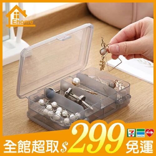 ✤299超取免運✤雙層透明首飾盒 飾品儲物盒 桌上收納盒 飾品盒