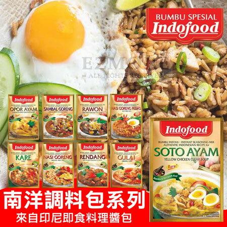 印尼 indofood 南洋調料包系列 45g 炒飯 咖哩 爪哇雞湯 巴東牛肉 辣醬 調理包 料理包 調味包【N101974】