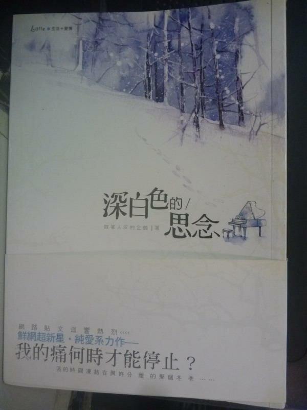 【書寶二手書T6/一般小說_HTR】深白色的思念_披著人皮的企鵝