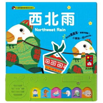 【風車圖書】西北雨-小蘋果趣味歡唱童謠繪本10155904