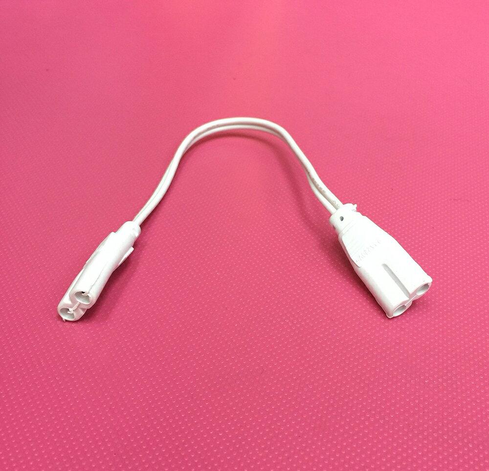 T5 T8 八字 8字 雙頭串接線20公分 一體化 LED/層板燈/支架燈檯燈閱讀燈 EXPC (15/30/50公分)