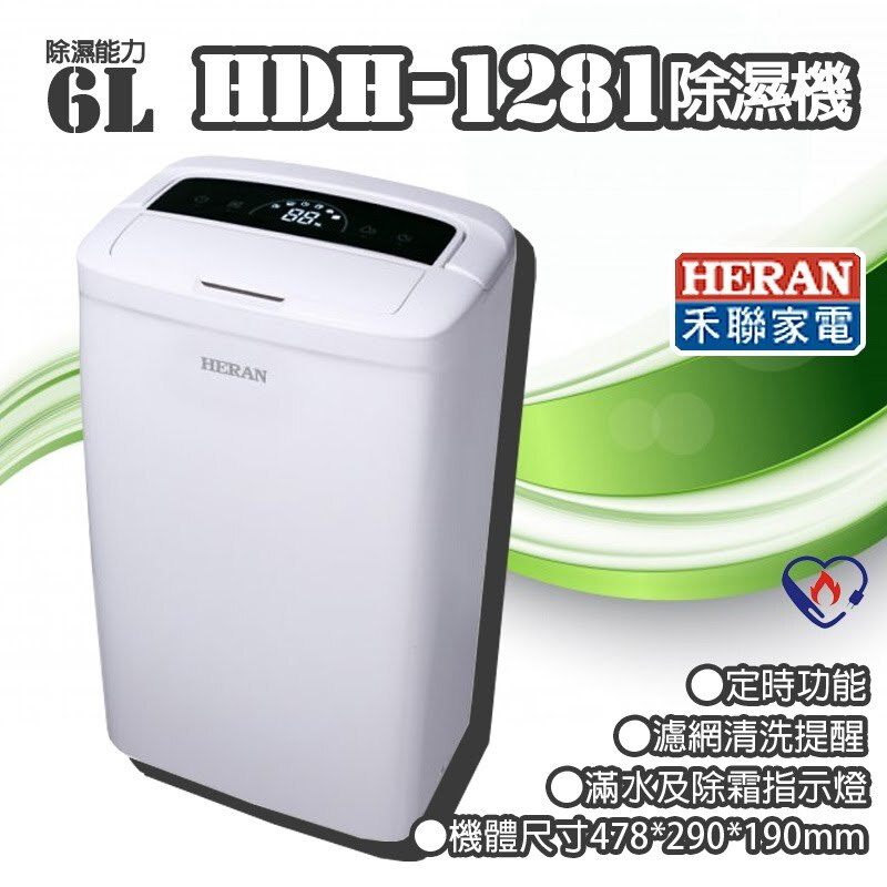 除濕季必備~【HERAN禾聯】 6公升1級能效除濕機 HDH-1281 乾衣/除濕/觸控面板/高效能 另有售FD-A90W