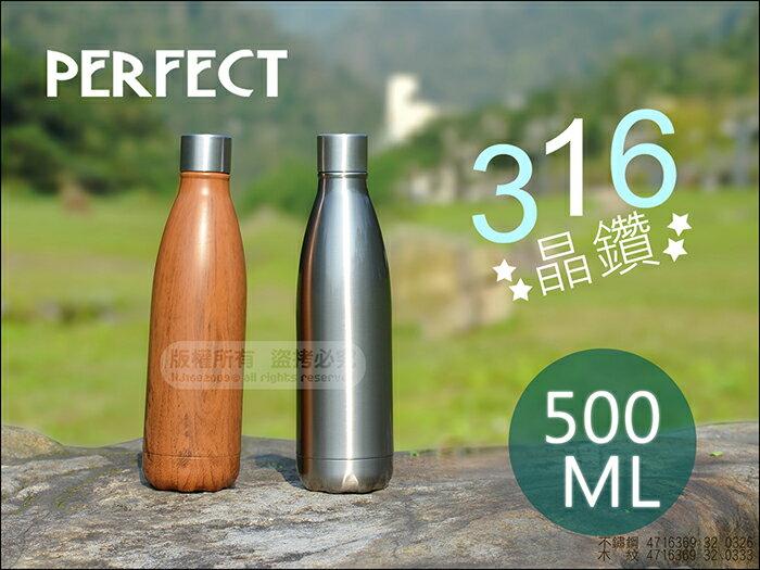 快樂屋?PERFECT 晶鑽 316不鏽鋼超真空保溫杯 500ml 咖啡杯 媲美 象印 膳魔師 星巴克 太和工房
