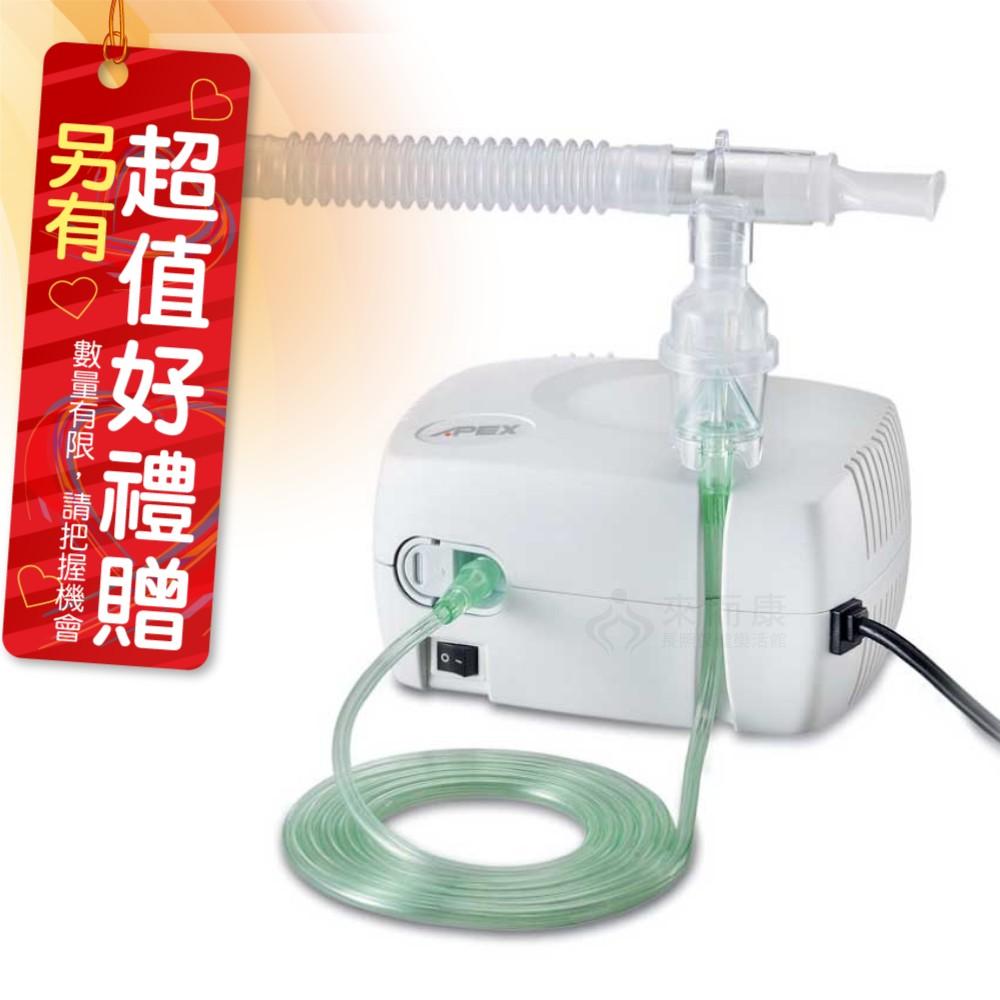 雃博 噴霧治療器 Mini Plus 迷你第二代氣動式 贈口罩 二級