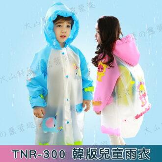 【露營趣】中和安坑 TNR-300 韓版兒童雨衣 男女童 卡通造型 全開式雨衣 小童雨衣 風雨衣 休閒雨衣