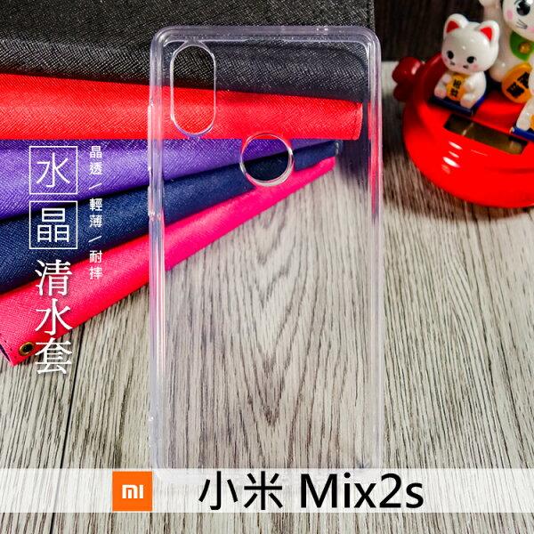 MIUIXiaomi小米小米MIX2SM1803D5XA水晶系列超薄隱形軟殼TPU清水套保護殼手機殼透明軟殼背蓋
