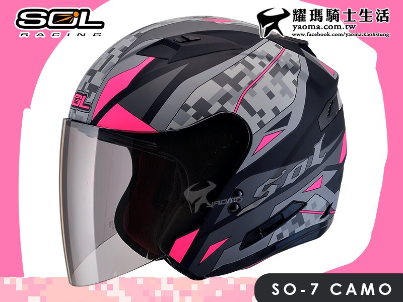 SOL安全帽|SO-7 SO7 迷彩 CAMO 消光黑/粉【LED警示燈.可加防護下巴】半罩『耀瑪騎士機車部品』