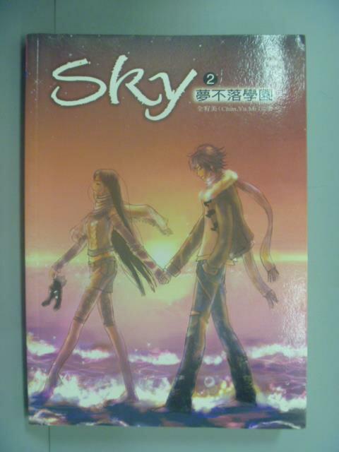 【書寶 書T6/一般小說_IQC】Sky-夢不落學園2_全宥美