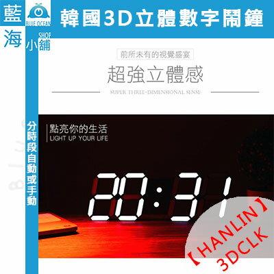 藍海小舖:★HANLIN-3DCLK★韓國3D立體數字鬧鐘(USB供電)(鬧鐘數位鬧鐘貪睡鬧鐘小夜燈桌鐘床頭鐘居家辦公掛鐘)