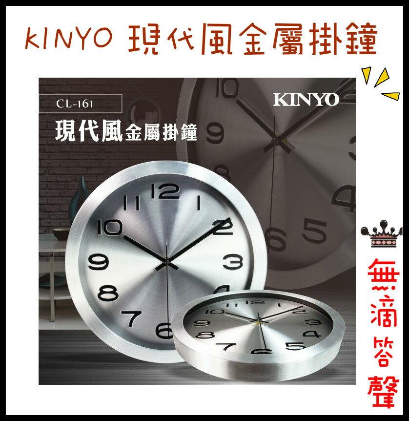 <br/><br/>  時鐘 KINYO 耐嘉 賣家送電池 現代風金屬掛鐘   掛鐘 吊鐘 時間 CL-161 擺鐘 超靜音<br/><br/>