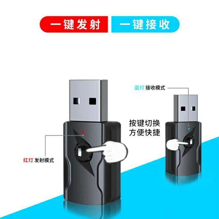 適配器 藍芽5.0音頻發射接收器二合一電腦電視投影機音頻3.5mm轉音響耳機