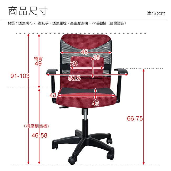 電腦椅 / 椅子 / 辦公椅  透氣高靠背厚腰墊電腦椅 凱堡家居【A10124】 8