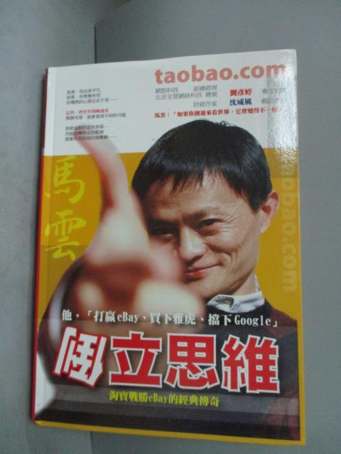 ~書寶 書T2/財經企管_JOK~倒立思維:淘寶戰勝eBay的 傳奇_沈威風