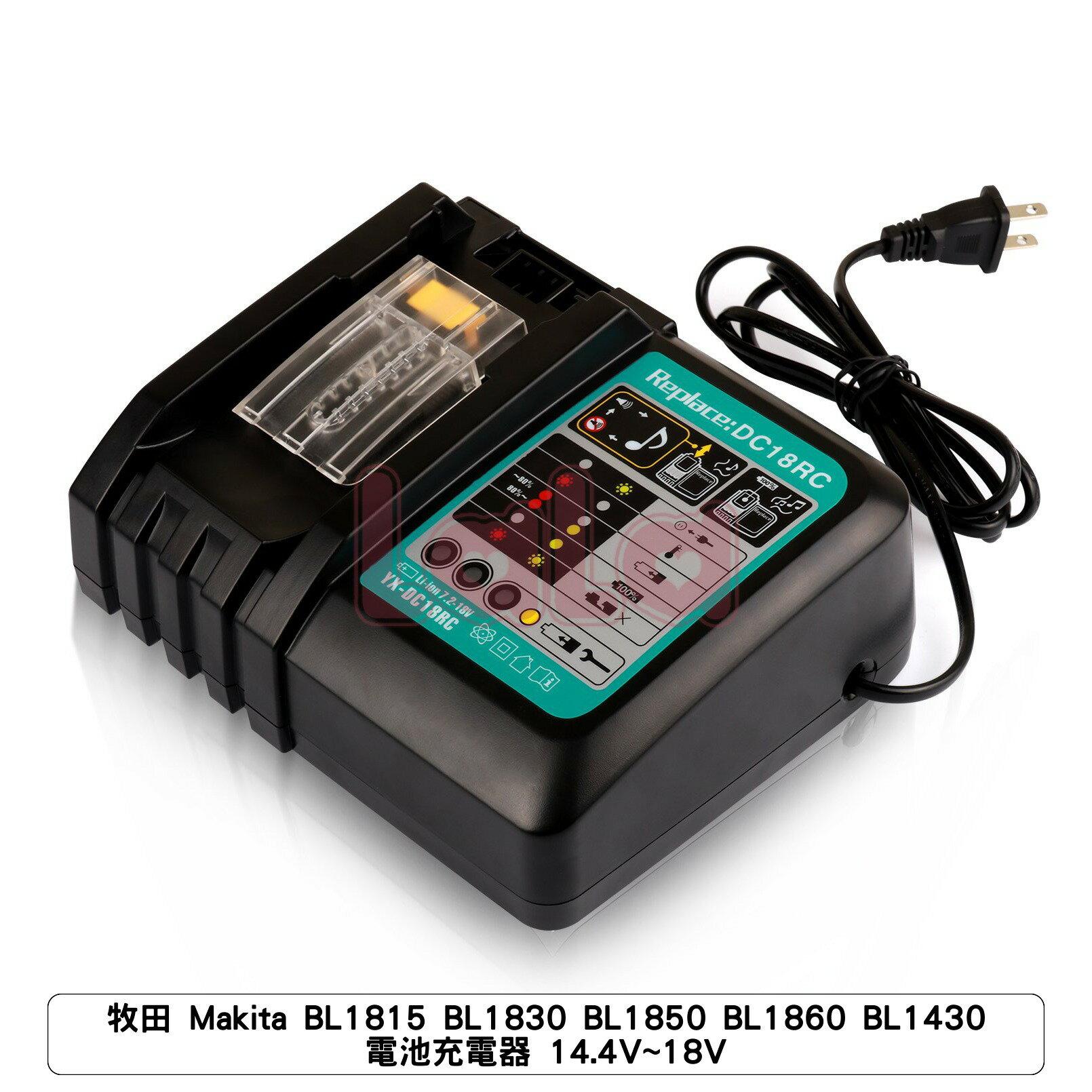 牧田 Makita BL1815 BL1830 BL1850 BL1860 BL1430 電池充電器 14.4V~18V