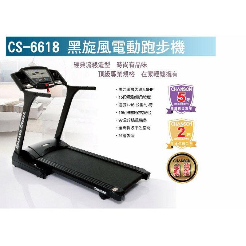 [大自在體育用品]  強生 跑步機 CS-6618 本島免運到府安裝 強生 台灣製造 電動跑步機