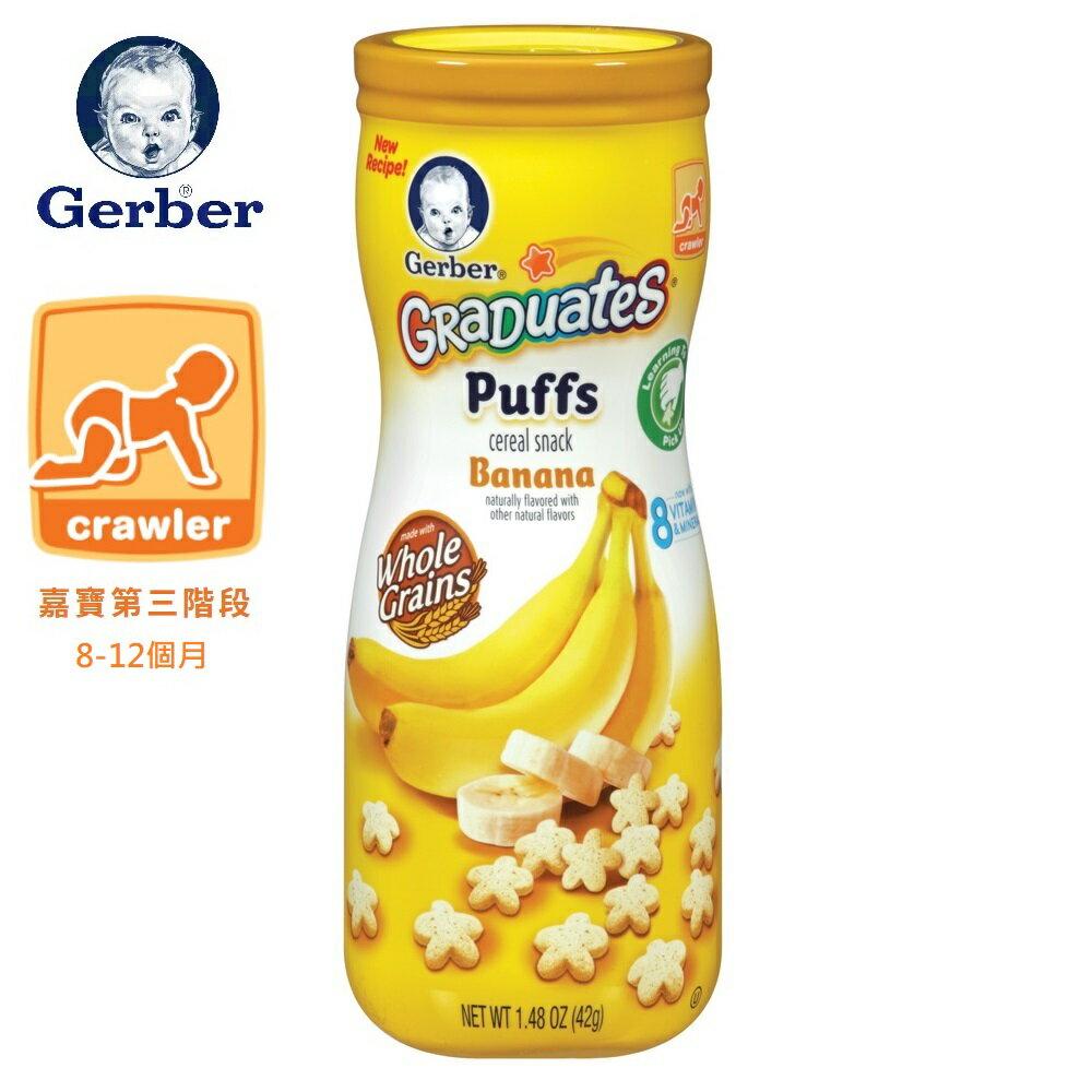 嘉寶Gerber幼兒星星餅乾(8~12個月) 1