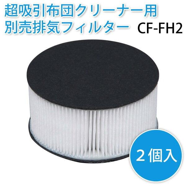 JE精品美妝:IrisOyama超吸力CF-FH2日式清潔劑排氣過濾器濾網2入【JE精品美妝】