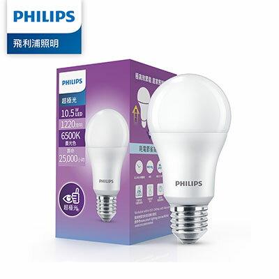 Philips 飛利浦 超極光 10.5W LED燈泡-晝光色6500K -6入(PL009-6)
