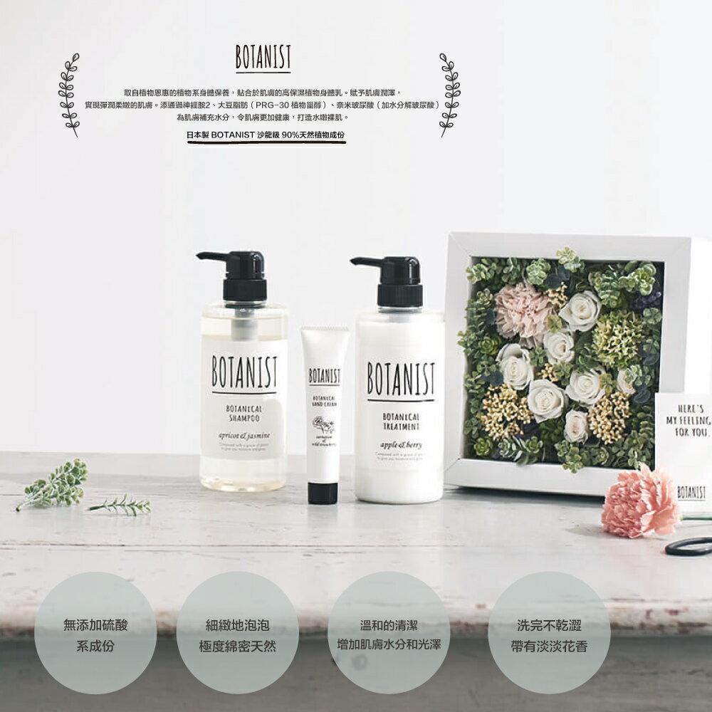 天然/日本/洗髮/潤髮 日本製 BOTANIST 沙龍級 90%天然植物成份 沐浴乳 490ml 完美主義【U0154】