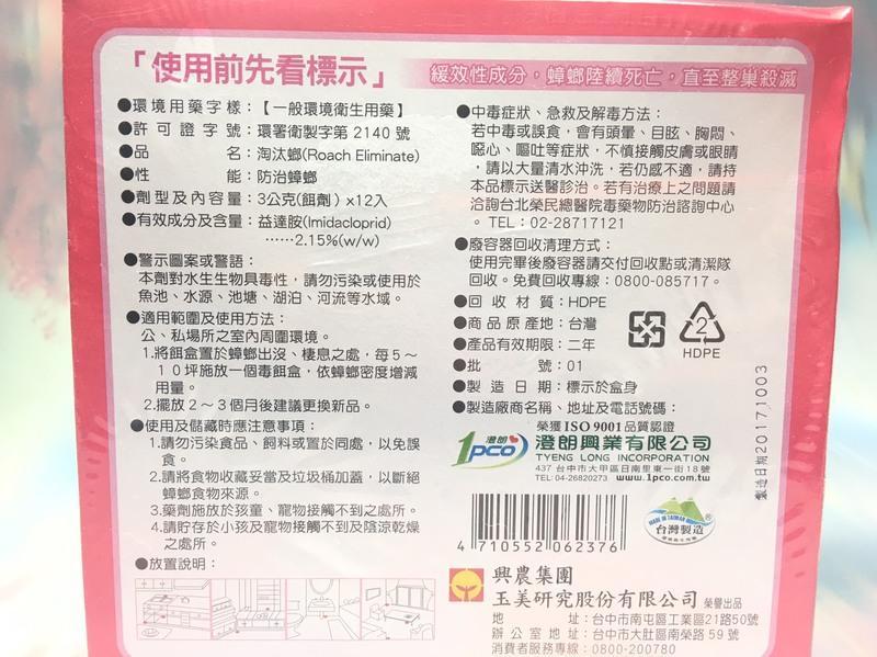 【八八八】e網購~【興農 淘汰螂殺蟑餌錠】062376滅蟑 滅蟻!
