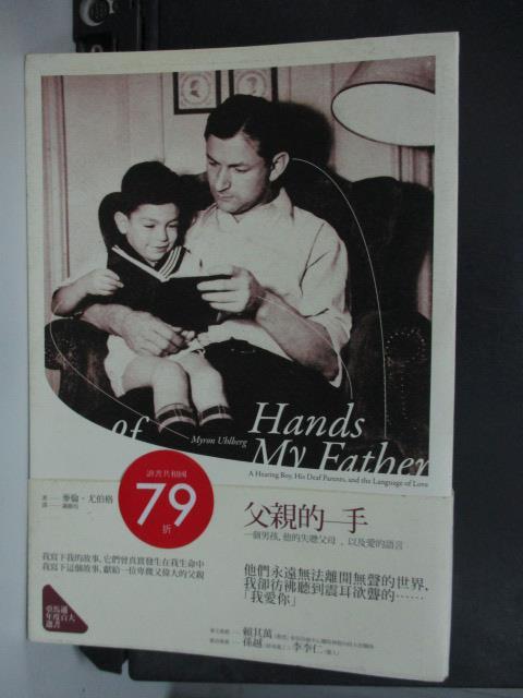 【書寶二手書T1/親子_LAQ】父親的手:一個男孩他的失聰父母以及愛..._謝維玲