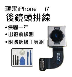 【conishop】iPhone7(4.7)後攝像頭相機黑屏拍照不能對焦閃光燈故障拍照黑點贈拆機工具