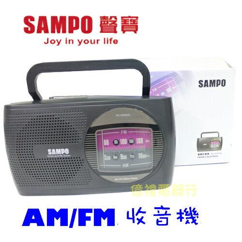 【億禮3C家電館】聲寶SAMPO收音機AK-906AL.可伸縮天線.AM/FM.耳機插孔