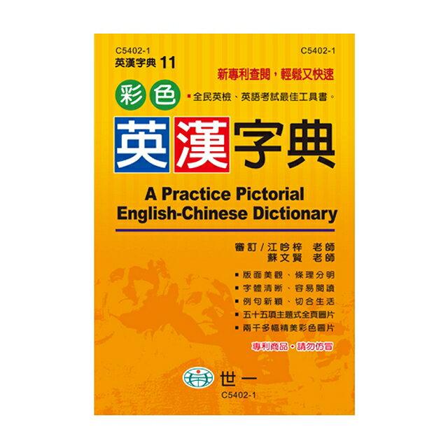 32K彩色英漢字典 1
