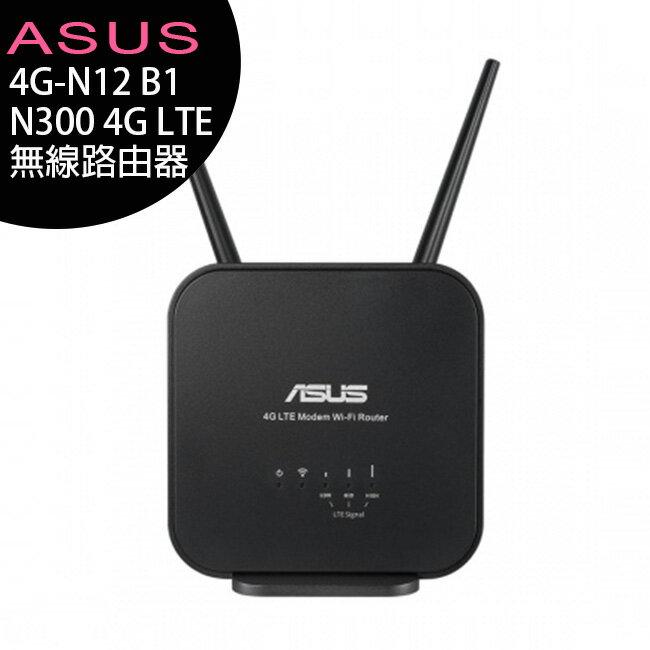 ASUS 4G-N12 B1 N300 4G LTE 無線路由器(分享器)(台灣公司貨)