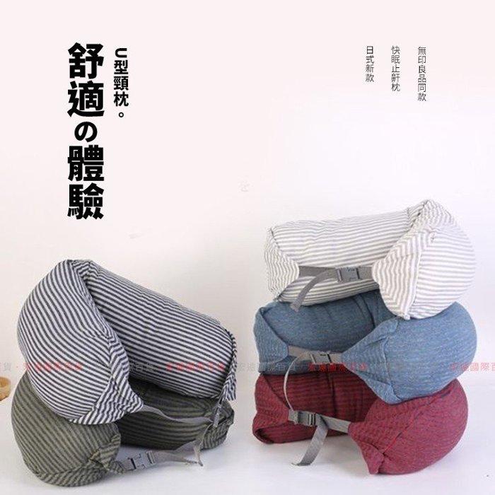 日式新款 快眠止鼾枕 無印良品同款 U型頸枕 汽車靠枕 午休枕 顆粒枕 【Miss.Sugar】【K000576】