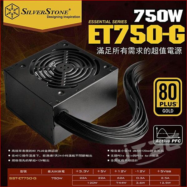 銀欣Essential750W80+金牌ET750-G電源供應器